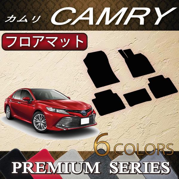 トヨタ 新型 カムリ AXVH70 フロアマット (プレミアム)