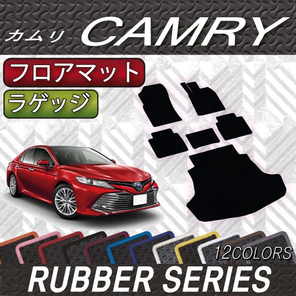 トヨタ 新型 カムリ AXVH70 フロアマット ラゲッジマット (ラバー)