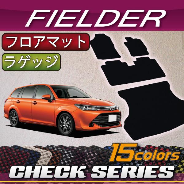 トヨタ COROLLA FIELDER カローラフィールダー 160系 フロアマット ラゲッジマット (チェック)