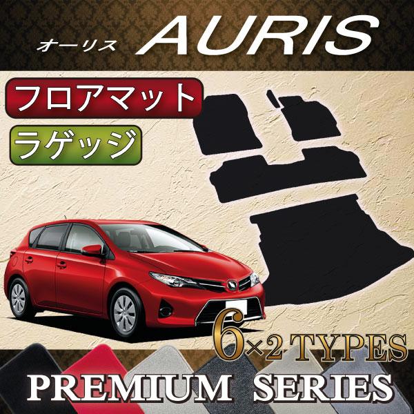 トヨタ AURIS オーリス 180系 フロアマット (フットレストカバー付き) ラゲッジマット (プレミアム)