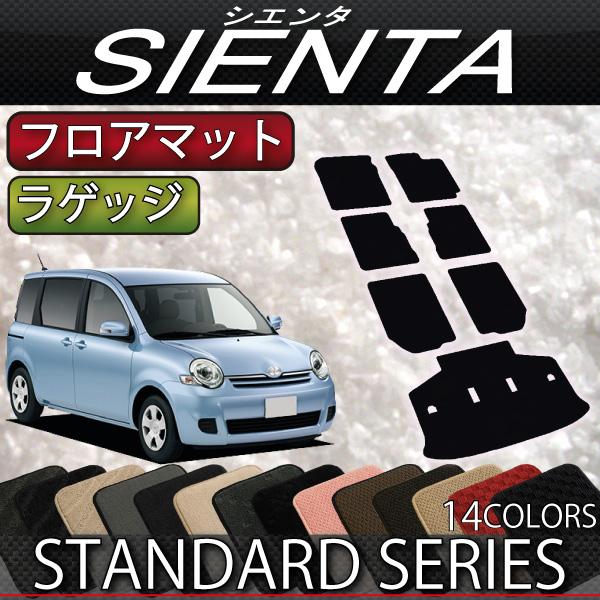トヨタ SIENTA シエンタ NCP81G フロアマット ラゲッジマット (スタンダード)