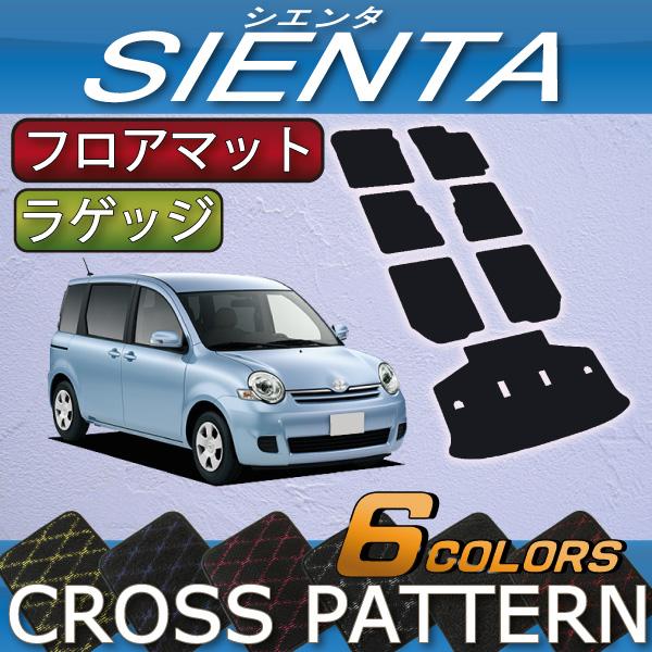 トヨタ SIENTA シエンタ NCP81G フロアマット ラゲッジマット (クロス)
