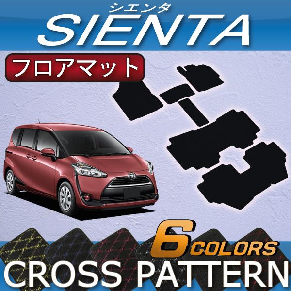 トヨタ 新型 シエンタ 170系 フロアマット (クロス)