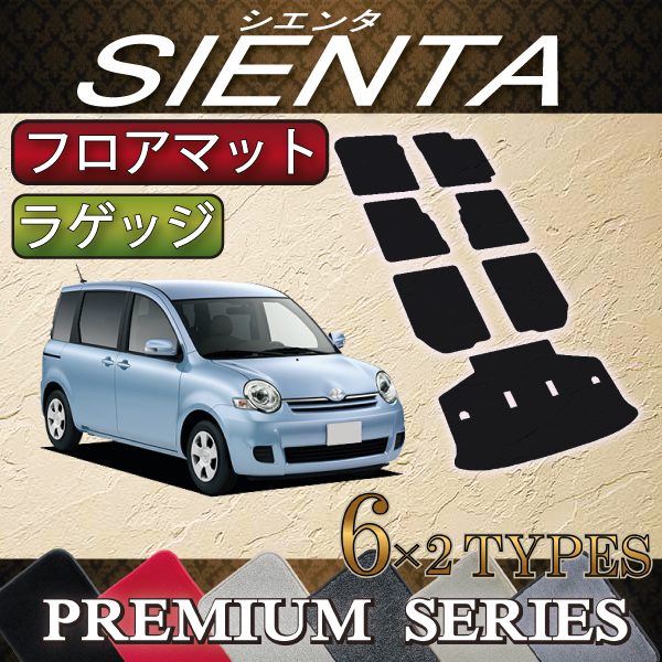 トヨタ SIENTA シエンタ NCP81G フロアマット ラゲッジマット (プレミアム)