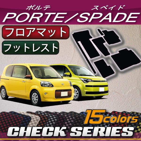 トヨタ ポルテ / スペイド (140系) フロアマット (フットレストカバー付き) (チェック)