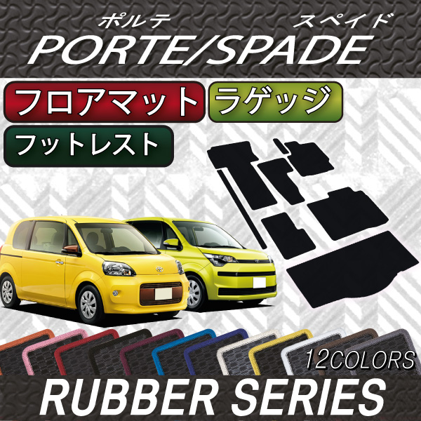 トヨタ ポルテ / スペイド (140系) フロアマット (フットレストカバー付き) ラゲッジマット (ラバー)