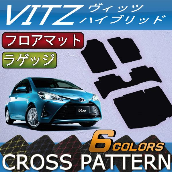 トヨタ Vitz ヴィッツ 130系 ガソリン車 ハイブリッド車 フロアマット ラゲッジマット (クロス)