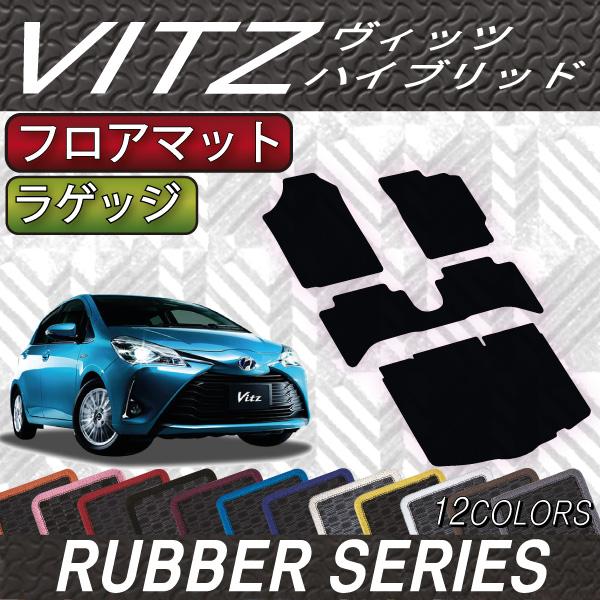 トヨタ Vitz ヴィッツ 130系 ガソリン車 ハイブリッド車 フロアマット ラゲッジマット (ラバー)