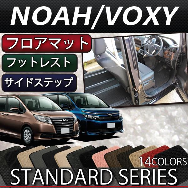 ノア ヴォクシー 80系 フロアマット サイドステップマット (スタンダード)