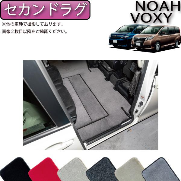 P14【4/1】トヨタ ノア ヴォクシー 80系 セカンドラグマット (プレミアム)
