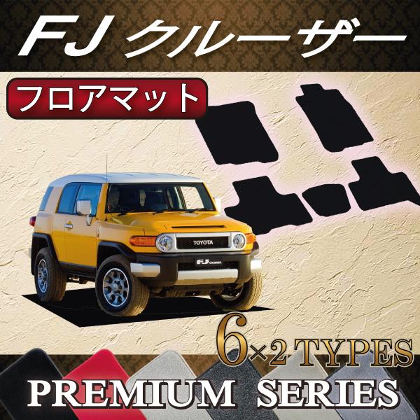 トヨタ FJクルーザー GSJ15W フロアマット (プレミアム)