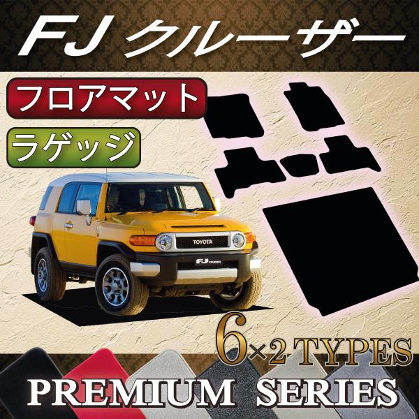 トヨタ FJクルーザー GSJ15W フロアマット ラゲッジマット (プレミアム)