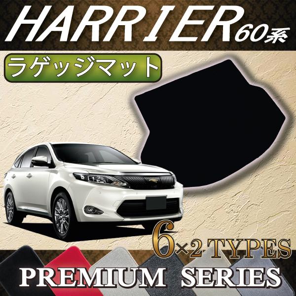 60系 ラゲッジマット トヨタ (後期モデル対応) (プレミアム) ハリアー