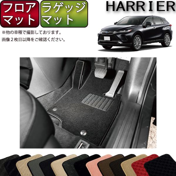 【P5倍(マラソン)】 トヨタ 新型 ハリアー 80系 フロアマット ラゲッジマット (スタンダード) ゴム 防水 日本製 空気触媒加工