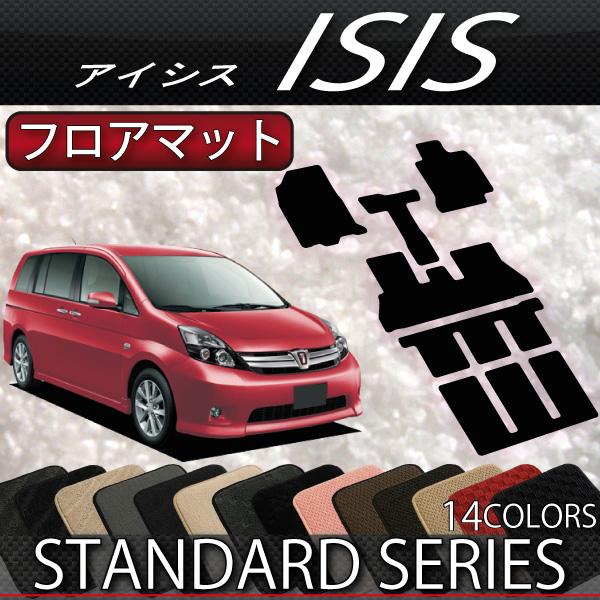 トヨタ アイシス 10系 フロアマット (スタンダード)