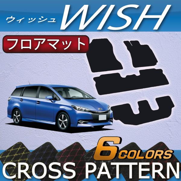 トヨタ ウィッシュ 20系 フロアマット (クロス)