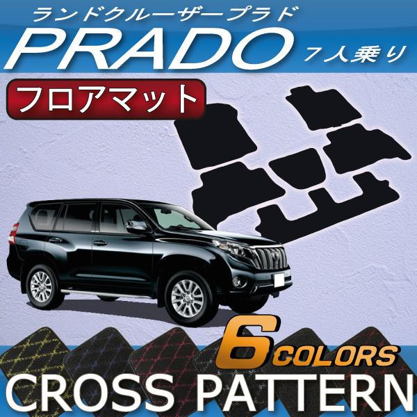 トヨタ ランドクルーザープラド 150系 7人乗り フロアマット (クロス)