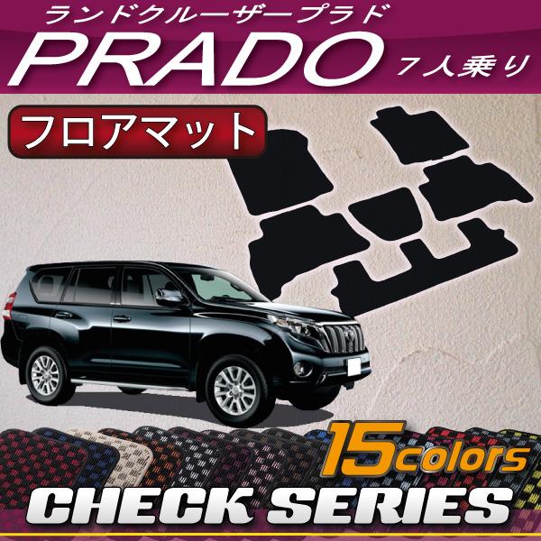 トヨタ ランドクルーザープラド 150系 7人乗り フロアマット (チェック)