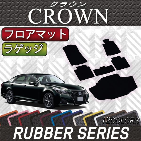 トヨタ CROWN クラウン 210系 フロアマット ラゲッジマット (ラバー)