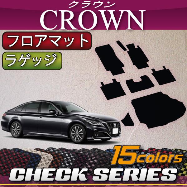 トヨタ 新型 クラウン 220系 20系 フロアマット ラゲッジマット (チェック)