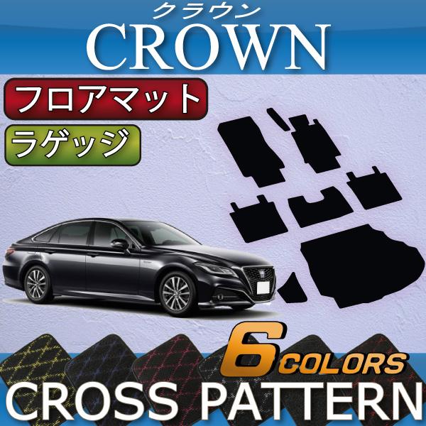 トヨタ 新型 クラウン 220系 20系 フロアマット ラゲッジマット (クロス)