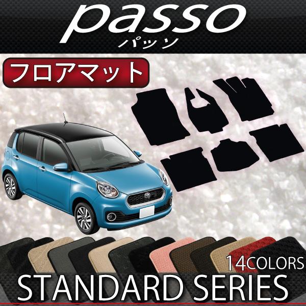 トヨタ パッソ 700系 フロアマット (オリジナル仕様) (スタンダード)