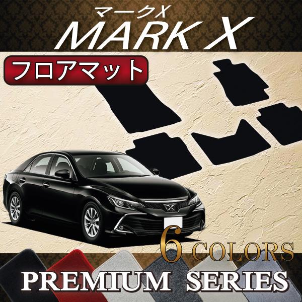 トヨタ マークX 130系 フロアマット (プレミアム)
