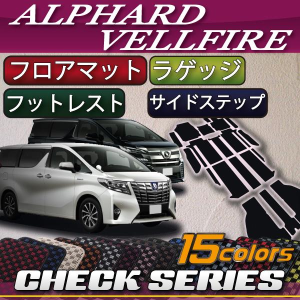 トヨタ 新型 アルファード ヴェルファイア 30系 フロアマット (フットレストカバー付き) ラゲッジマット サイドステップマット (チェック)