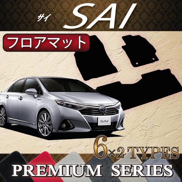 トヨタ SAI AZK10 フロアマット (プレミアム)