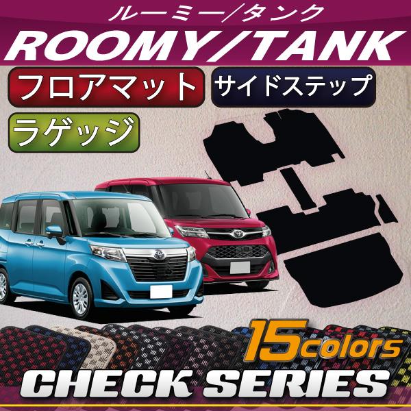 タンク フロアマット ルーミー (チェック) 900系 ラゲッジマット トヨタ サイドステップマット