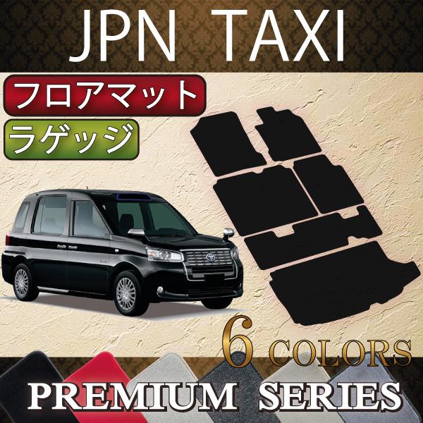 トヨタ JPN TAXI ジャパンタクシー NTP10 フロアマット ラゲッジマット (プレミアム)