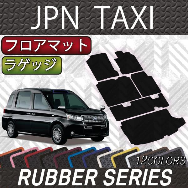 トヨタ JPN TAXI ジャパンタクシー NTP10 フロアマット ラゲッジマット (ラバー)