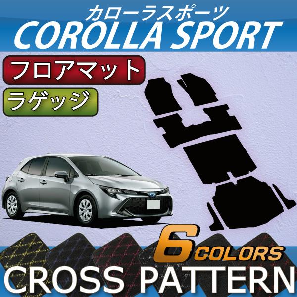 トヨタ 新型 カローラスポーツ 210系 フロアマット ラゲッジマット (クロス)