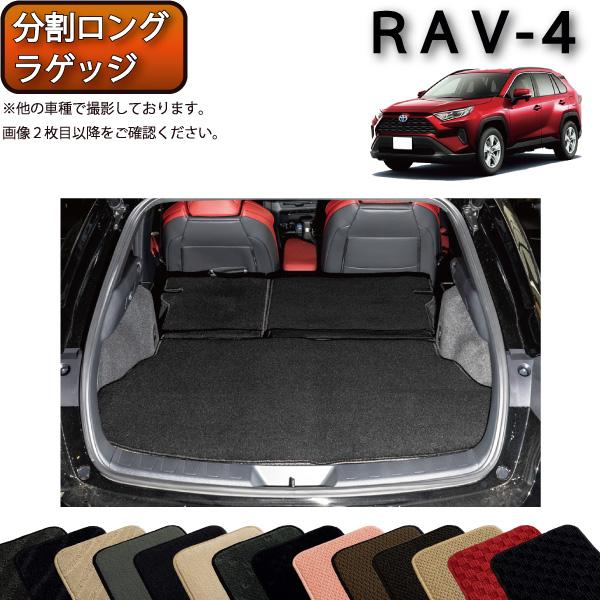 P14【4/1】トヨタ 新型 RAV4 50系 分割ロングラゲッジマット (スタンダード)