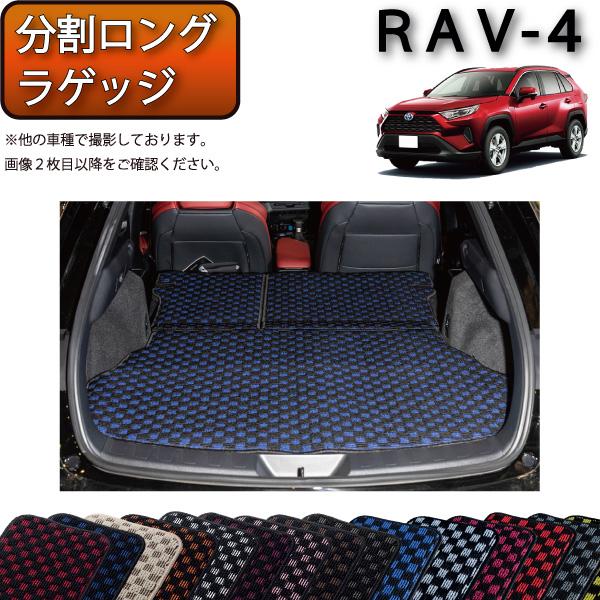 P14【4/1】トヨタ 新型 RAV4 50系 分割ロングラゲッジマット (チェック)