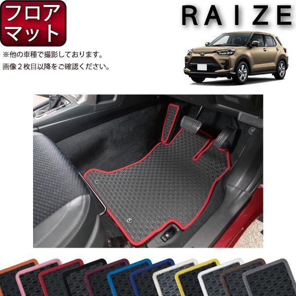 P14【4/1】トヨタ 新型 ライズ 200系 フロアマット (ラバー)