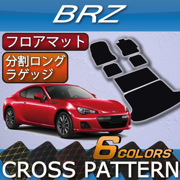 スバル BRZ ZC6 AT MT フロアマット 分割ロング ラゲッジマット (クロス)