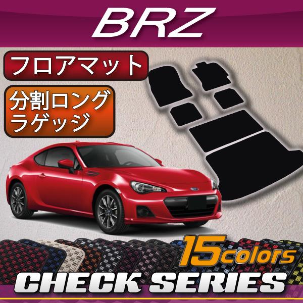 スバル BRZ ZC6 AT MT フロアマット 分割ロング ラゲッジマット (チェック)