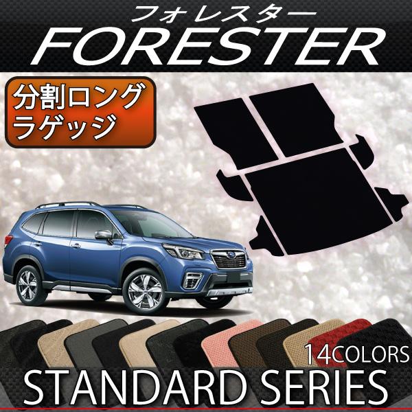 スバル 新型 フォレスター SK系 オリジナル 分割ロング ラゲッジマット (スタンダード)