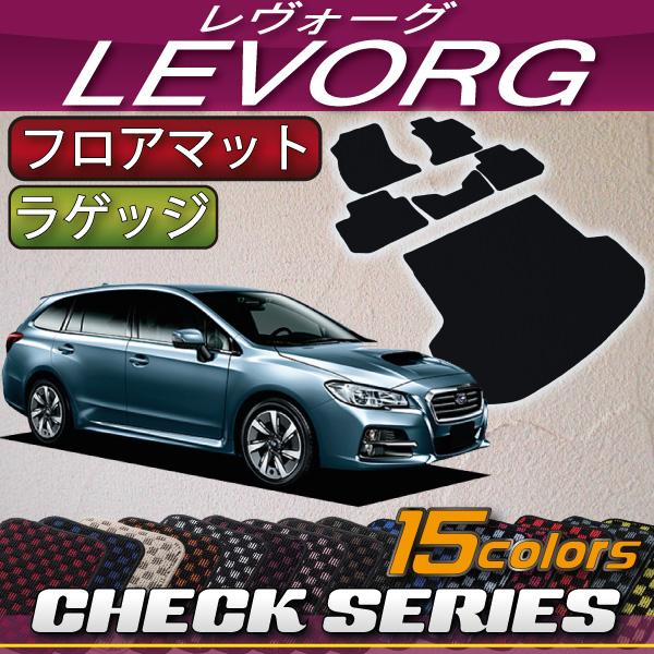 スバル レヴォーグ VM系 フロアマット ラゲッジマット (チェック)