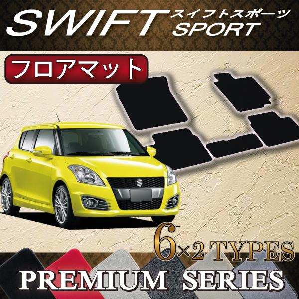 スズキ スイフト スポーツ ZC32S フロアマット (プレミアム)
