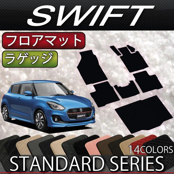 スズキ 新型 スイフト ZC系 ZD系 フロアマット ラゲッジマット (スタンダード)