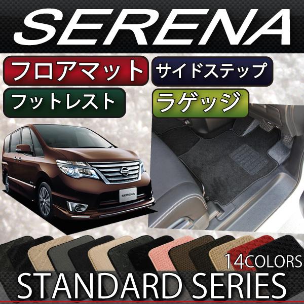 日産  セレナ C26系 フロアマット サイドステップマット ラゲッジマット (スタンダード)