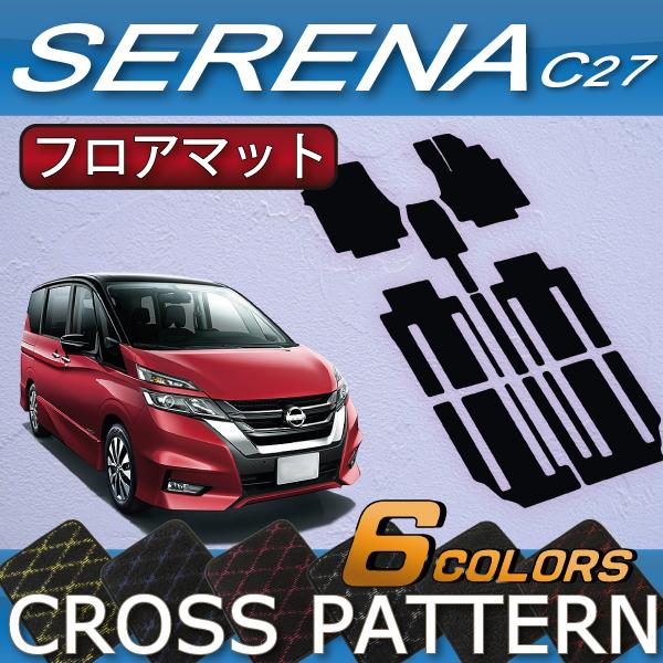 日産 新型 セレナ C27系 (ガソリン車) フロアマット (クロス)