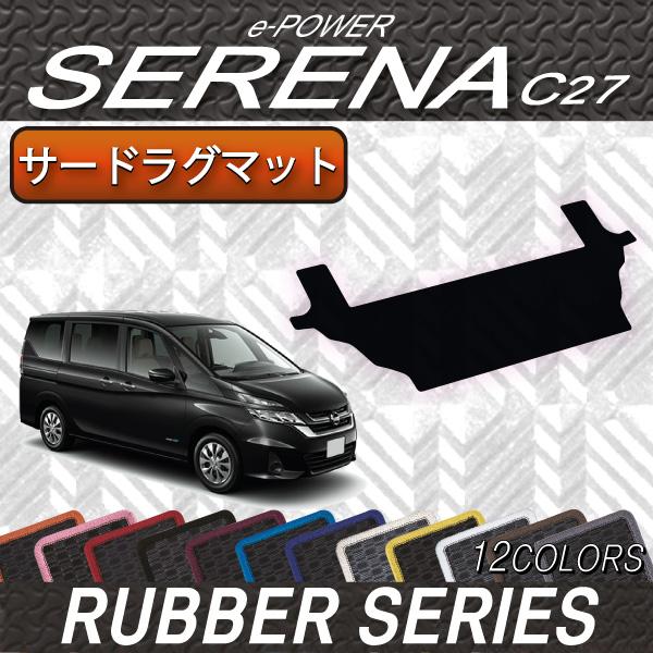 (ラバー) (ガソリン車) セレナ C27系 日産 新型 サードラグマット