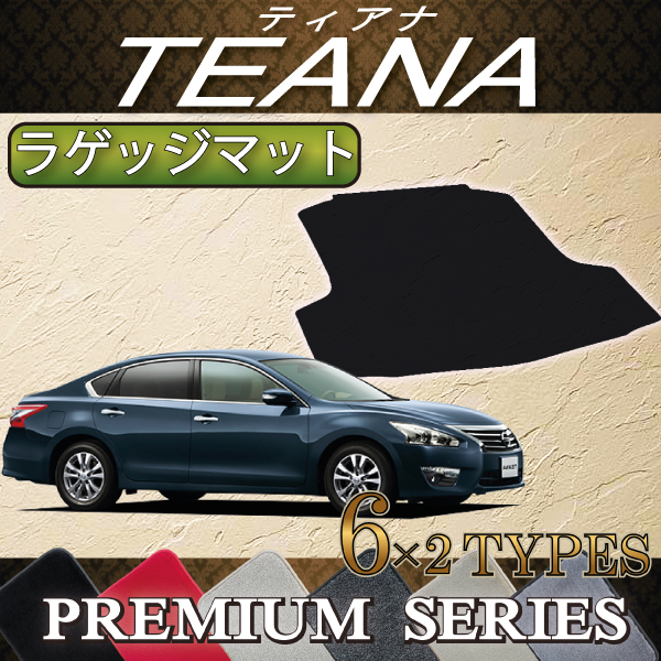 日産 ティアナ TEANA L33 ラゲッジマット (プレミアム)