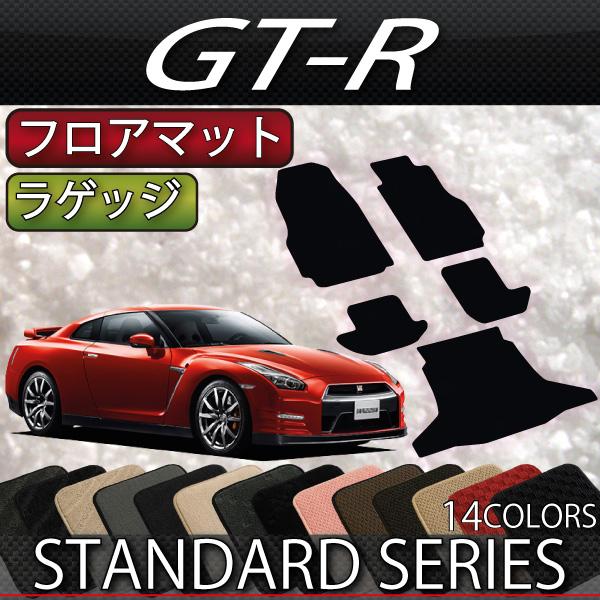 日産  GT-R R35 フロアマット ラゲッジマット (スタンダード)