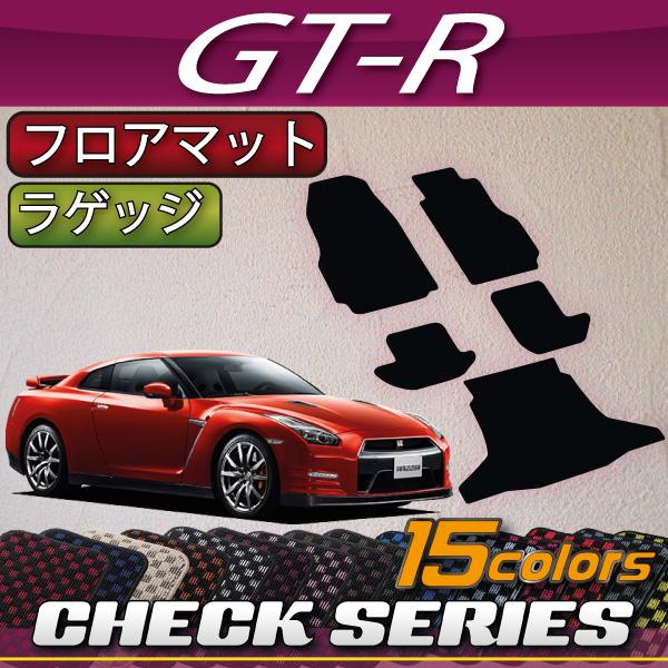 日産  GT-R R35 フロアマット ラゲッジマット (チェック)