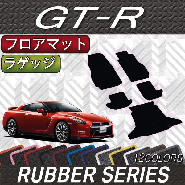 日産  GT-R R35 フロアマット ラゲッジマット (ラバー)
