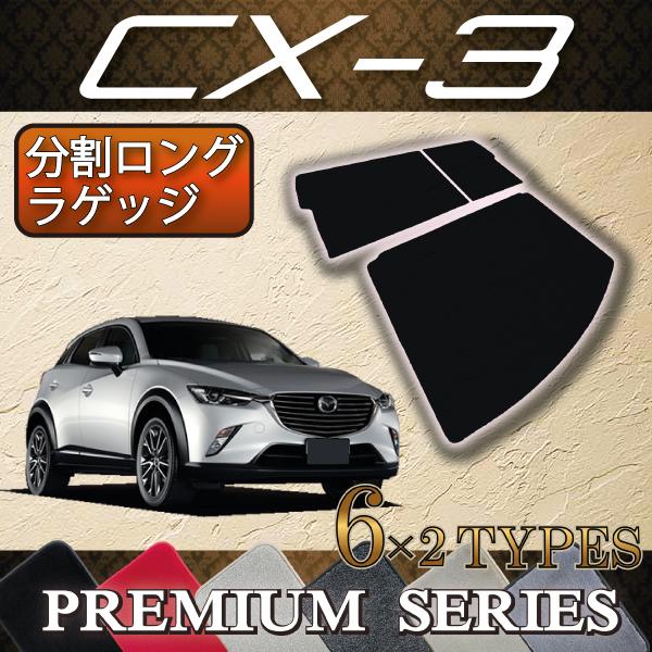 マツダ CX-3 DK系 分割ロング ラゲッジマット (プレミアム)